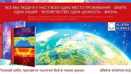 "Календарь ""ИСКОННАЯ ФИЗИКА АЛЛАТРА"""
