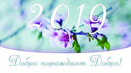 Календарь на 2019 год в формате .pdf (А6)