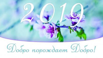 Календарь на 2019 год в формате .tif (А6)