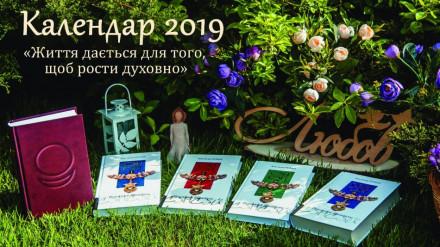 Календар на 2019 рік з цитатами з книг Анастасії Нових (A5)