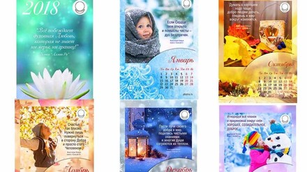 """Календарь """"Все побеждает духовная любовь..."""""""