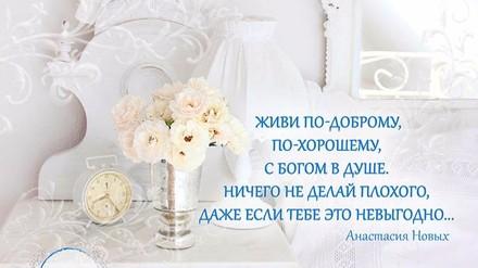 """Календарь """"ЖИВИ ПО-ДОБРОМУ, ПО-ХОРОШЕМУ, С БОГОМ В ДУШЕ."""""""
