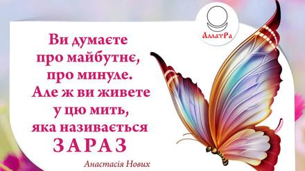 Мотиватор. Вы думаете о будущем, о прошлом. На украинском