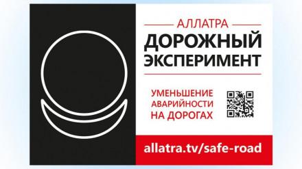 Наклейка (открытка) Уменьшение аварийности на дорогах